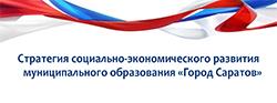 Стратегия социально-экономического развития муниципального образования «Город Саратов» до 2030 года